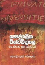 Private Universities - Pudgalika Vishwawidyala: Vilasithawa saha Yatharthaya